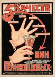 Affiche publicitaire pour les vins du Caucase et de la Crimean Company des Genzhentsevs (Anonyme) - Muzeo.com