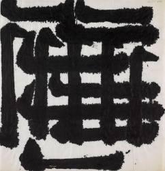 Chine III (Nemours Aurélie) - Muzeo.com