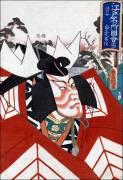 Acteur dans le rôle de Kaneomaru (Utagawa Kunisada) - Muzeo.com